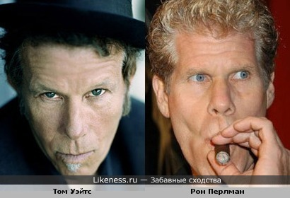 Том Уэйтс и Рон Перлман похожи.