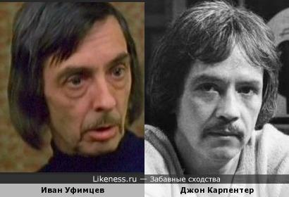 Иван Уфимцев похож на Джона Карпентера