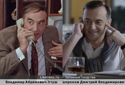 Сапронов Дмитрий похож на Владимира Этуша