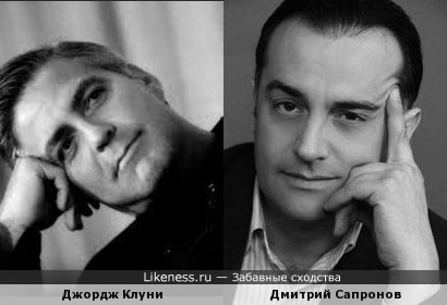 Сапронов Дмитрий похож на Джордж Клуни