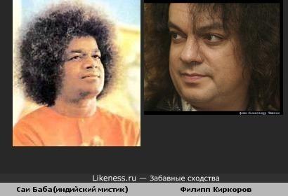Саи Баба имеет сходство с Филиппом Киркоровым