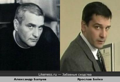 Александр Балуев похож на Ярослава Бойко