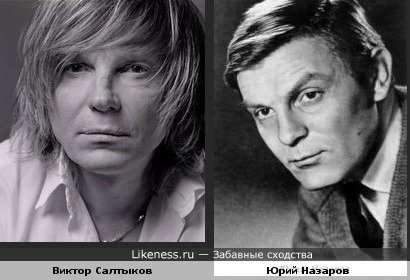 Виктор Салтыков похож на актёра Юрия Назарова