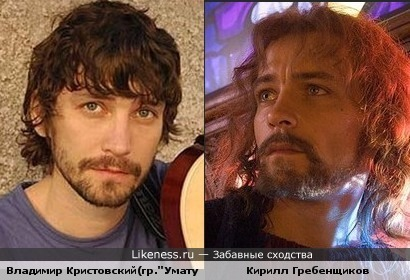 Владимир Кристовский(гр.Уматурман)похож на Кирилла Гребенщикова в роли Христа