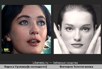 молодая Лариса Гузеева и Виктория Толстоганова похожи