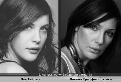 Лив Тайлер и Полина Гриффис похожи