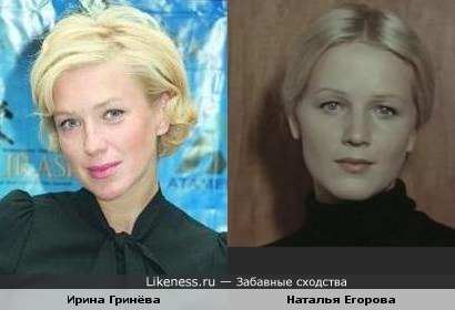 Ирина Гринёва и молодая Наталья Егорова похожи