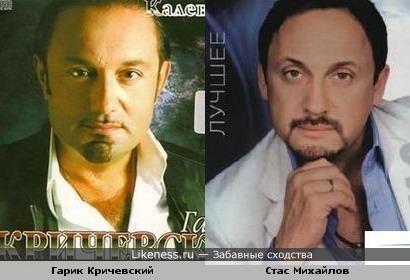 Гарик Кричевский и Стас Михайлов похожи