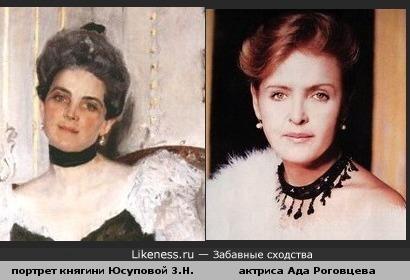 образ княгини на картине Серова напоминает актрису совет.кино Аду Роговцеву