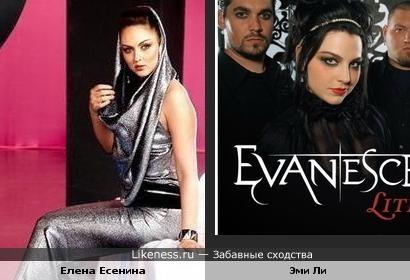 Елена Есенина похожа на солистку гр.Evanescence Эми Ли
