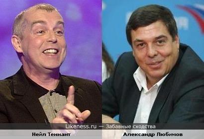 Нейл Теннант (Pet shop boys) и Александр Любимов похожи