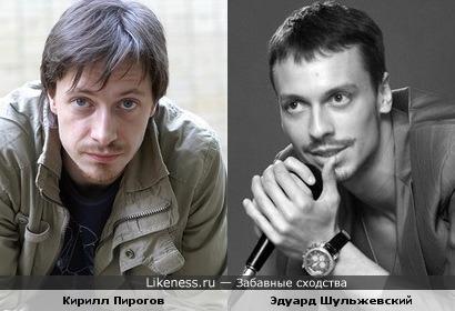 Кирилл Пирогов и Эдуард Шульжевский