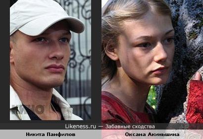 Никита Панфилов и Оксана Акиньшина похожи как брат с сестрой