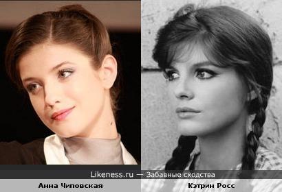 Анна Чиповская и Кэтрин Росс