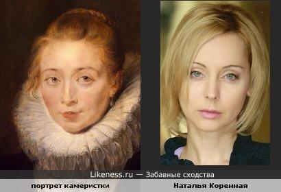 Девушка с картины Рубенса похожа на Наталью Коренную