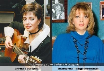 Галина Беседина и Екатерина Рождественская