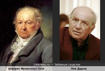 персонаж с картины испанского художника похож на Льва Дурова