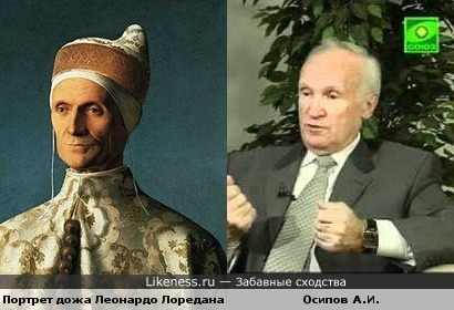 """""""Портрет дожа Леонардо Лоредана"""" и профессор МДАиС Осипов А. И."""