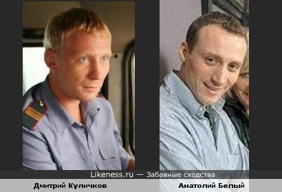 Дмитрий Куличков и Анатолий Белый