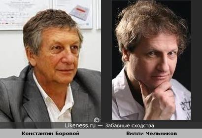 Константин Боровой и Вилли Мельников