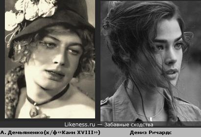 Александр Демьяненко в женском обличии и Дениз Ричардс