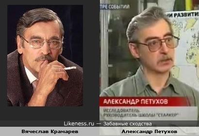 Вячеслав Крамарев и Александр Петухов