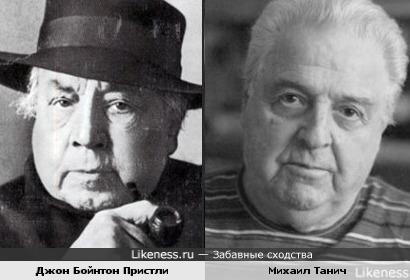 Джон Бойнтон Пристли и Михаил Танич