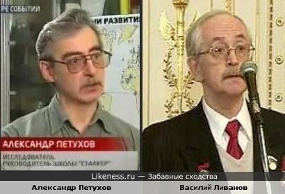 Александр Петухов и Василий Ливанов