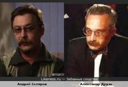 Андрей Скляров и Александр Друзь