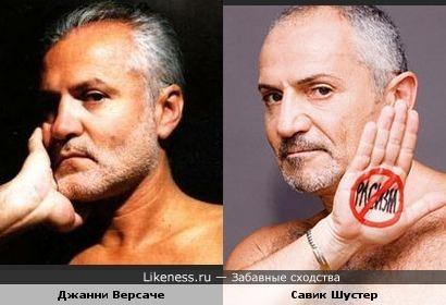 Джанни Версаче и Савик Шустер