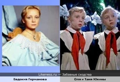 Евдокия Германова и сёстры Юкины