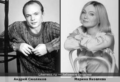 Андрей Смоляков и Марина Яковлева