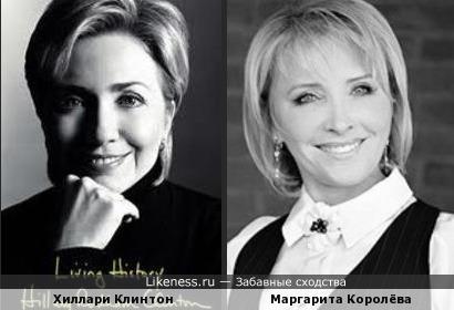 Хиллари Клинтон и диетолог Маргарита Королёва
