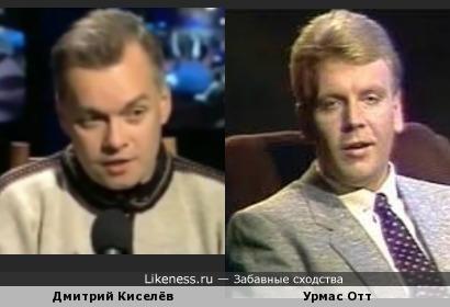 Молодой Дмитрий Киселёв напомнил Урмаса Отта