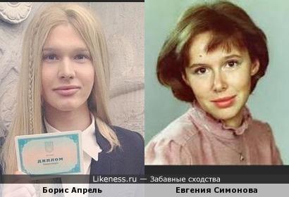 Борис Апрель после пластической операции стал похож на Евгению Симонову