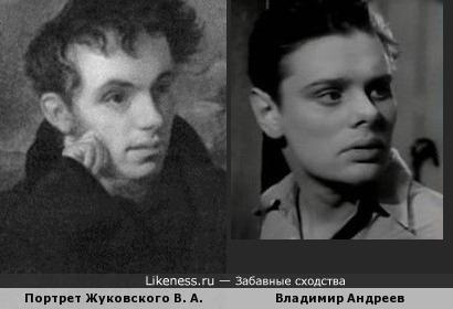 Портрет Жуковского В. А. напомнил Владимира Андреева