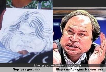 Ироничный наверное(?)портрет девочки напомнил карикатурное изображение Аркадия Мамонтова