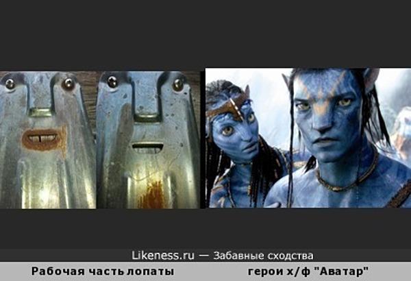 """Увидев эти фрагменты лопат возникла ассоциация с героями """"Аватара"""""""