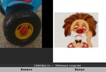 Колесо детской машинки напоминает грустного клоуна