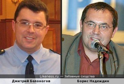 Дмитрий Белоногов и Борис Надеждин