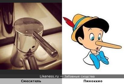 Смеситель для раковины похож на Пиноккио