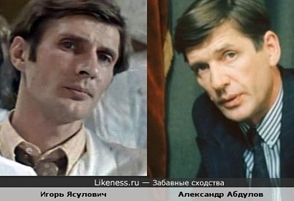 Игорь Ясулович и Александр Абдулов