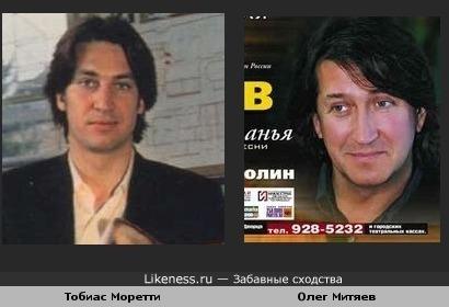 """актёр Тобиас Моретти(""""Комиссар Рекс"""")и бард Олег Митяев похожи"""