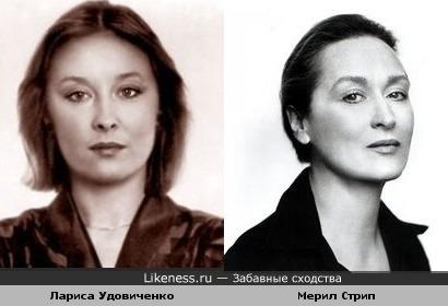 Лариса Удовиченко и Мерил Стрип похожи