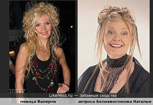 Валерия и Белохвостикова:есть что-то общее,не правда ли?...