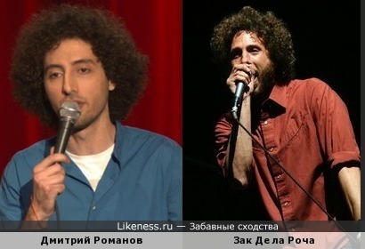 Дмитрий Романов из шоу Stand Up, похож на Зака Де ла Роча из R.A.T.M.