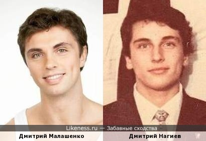 Дмитрий Малашенко похож на Дмитрия Нагиева в молодости.