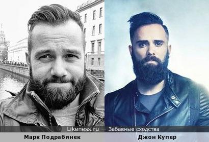 Марк Подрабинек и Джон Купер похожи.