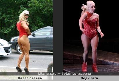 Леди Гага напомнила П.петеля