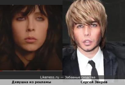 Девушка из рекламы вылитый Серегей Зверев